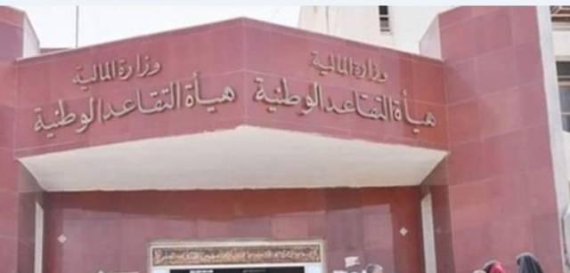 التقاعد العراقية تنفي تأخر صرف رواتب مستفيدي مصرف الرافدين