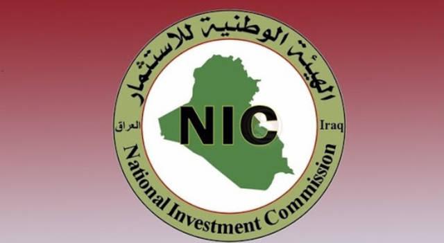 الاستثمار العراقية: خطة 2021 تركز على القطاعات المنتجة والمشاريع السكنية