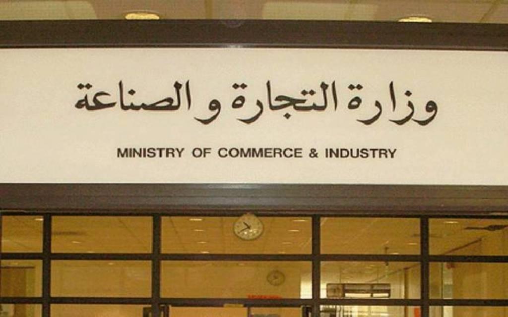التجارة الكويتية تقدم دعماً للمواطنين بـ12.7 مليون دينار خلال ديسمبر