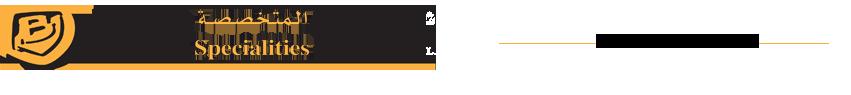 شركة بردويل المتخصصة-قطر
