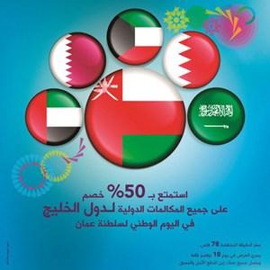 «زين» تقدم 50% خصماً على المكالمات الدولية لدول الخليج