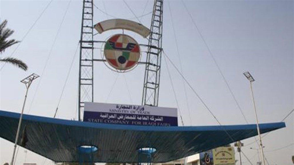 التجارة تقرر تأجيل موعد افتتاح دورة معرض بغداد الدولي 46