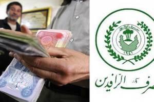 الرافدين: إلغاء شرط الكفيل المتقاعد في منح القروض الخمسة ملايين دينار