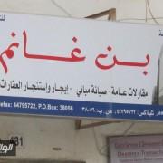 بن غانم للعقارات