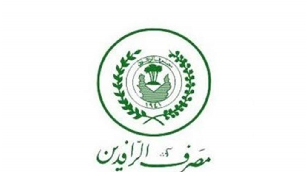 Al-Rafidayn issues a statement regarding granting loans to citizens of all kinds