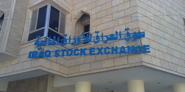 سوق العراق يوقف نشاطه لمدة 5 ايام