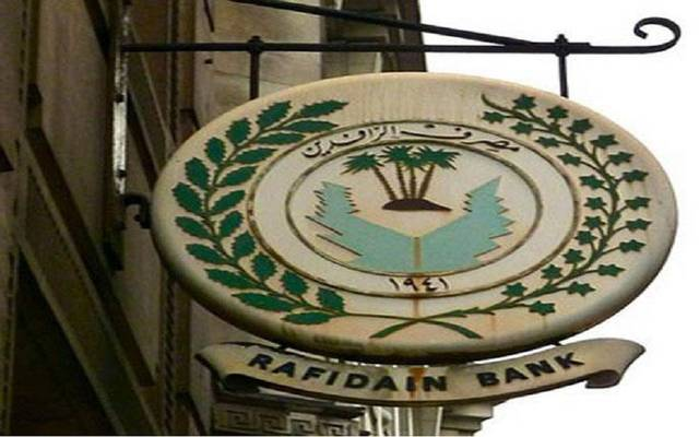 Rafidain Bank asks the departments to receive the salaries of its employees electronically