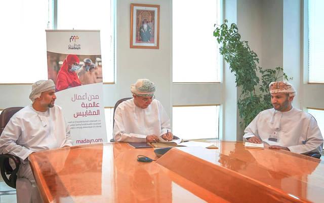 Madaen and Oman Petroleum Development sign a memorandum of cooperation to establish an industrial city