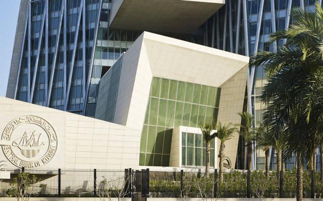 المركزي الكويتي يعلن تغطية طرح سندات تنظيم السيولة 12 مرة