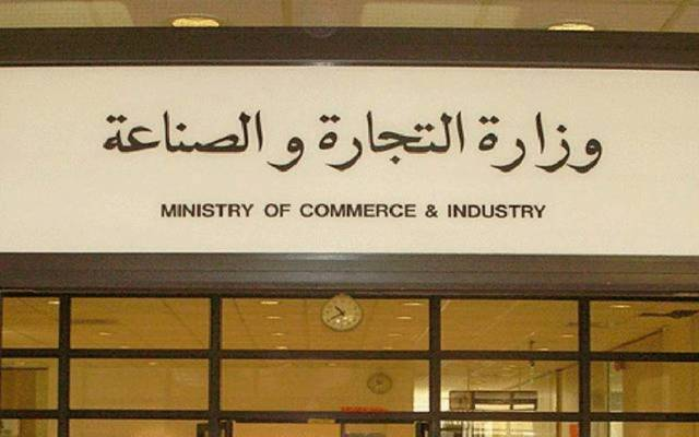 Kuwait gets 5.8 million dinars for trademark and patent fees