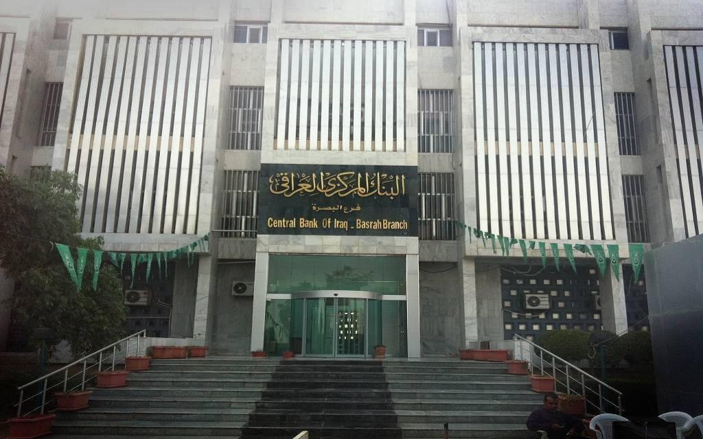 المركزي العراقي: 213.3 مليون دولار مبيعات العملة بمزاد الخميس