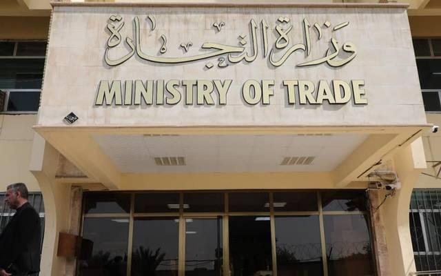 التجارة العراقية تعلن مناقصة لتجهيزها بـ10 آلاف طن زيت لحساب البطاقة التموينية