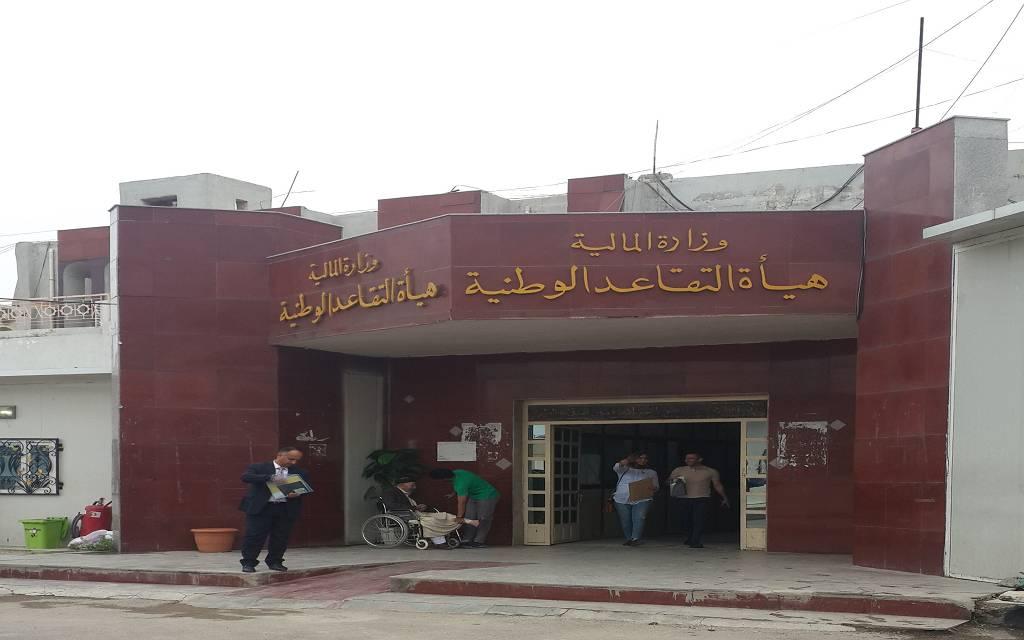 التقاعد العراقية تبدأ صرف رواتب المتقاعدين العسكريين والمدنيين لشهر أغسطس