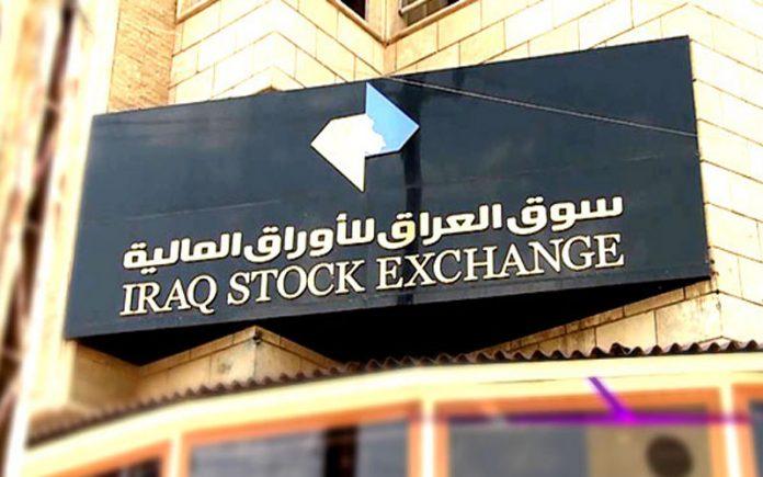 لأول مرة.. النقد العربي يتبنى مؤشرات سوق العراق للأوراق المالية