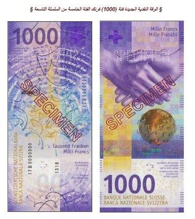 البنك المركزي: سويسرا تطرح ورقة نقدية جديدة فئة 1000 فرنك