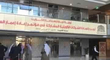 التجارة الكويتية: 1850 شركة ستحضر مؤتمر المانحين