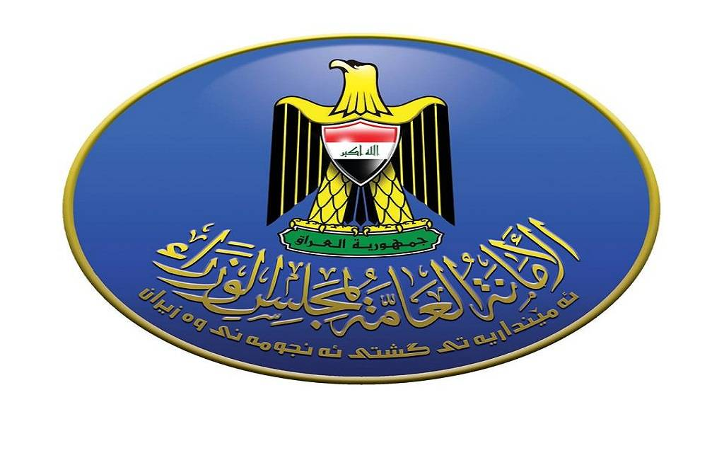 الحكومة العراقية تُقرر سحب