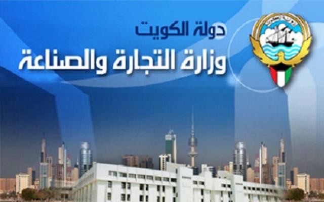 التجارة الكويتية تغلق سوقاً مركزياً مخالفاً وتعيد فتح محل تجاري