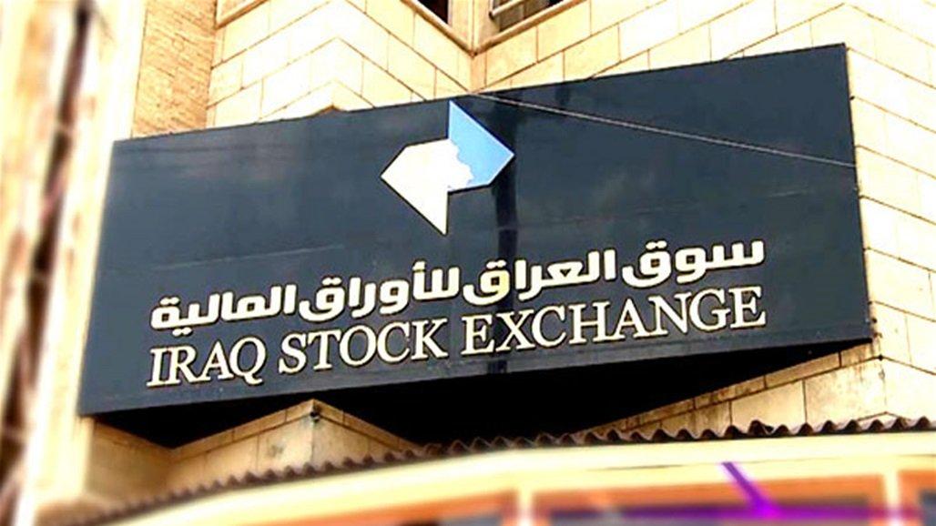 سوق العراق: تداول 5.5 مليار سهم بقيمة تجاوزت 6 مليارات دينار خلال اسبوع