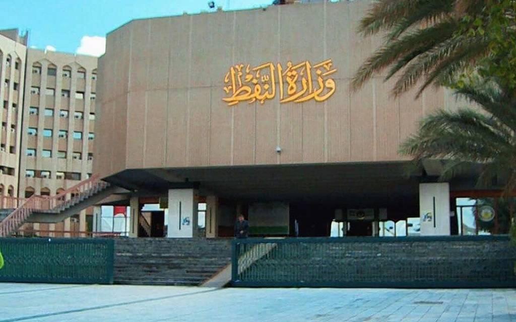 النفط العراقية: 7.38 مليار دولار إيرادات نقطية لصادرات مايو/أيار