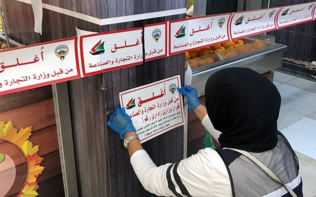الكويت: إغلاق 3 محال تجارية خالفت الإجراءات الاحترازية من