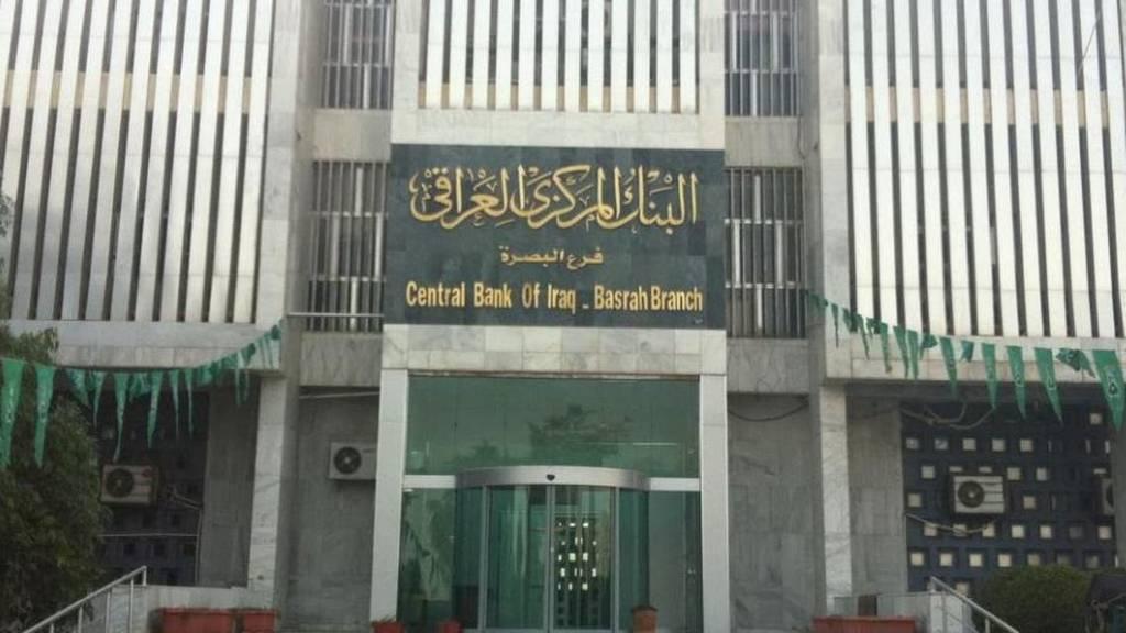 المركزي العراقي يدعم إنشاء صندوق سيادي للأجيال القادمة