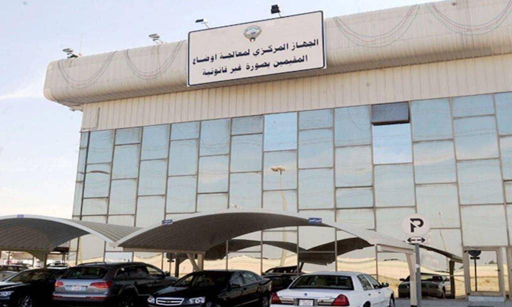 Central Bank of Kuwait issues 9521 letters to illegal residents during 2017