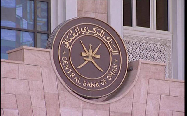 Central Bank of Oman issues treasury bills of SR 30 million